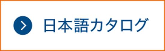 日本語カタログ